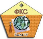Факультет кадастра и строительства Комсомольск-на-Амуре государственного технического университета