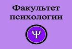 Факультет психологии Тульского государственного педагогического университета им. Л.Н. Толстого