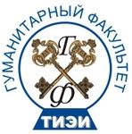 ТИЭИ, гуманитарный факультет