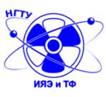 Институт ядерной энергетики и технической физики Нижегородского государственного технического университета им. Р.Е. Алексеева