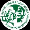 Всероссийская Толстовская олимпиада школьников