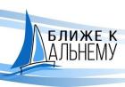 Всероссийская метапредметная олимпиада школьников «Ближе к Дальнему»
