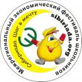 Межрегиональный экономический фестиваль школьников «Сибириада. Шаг в мечту»