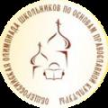 Общероссийская олимпиада школьников «Основы православной культуры»