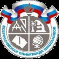 Всероссийская олимпиада школьников похимии