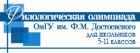 Филологическая олимпиада Омского государственного университета им. Ф.М. Достоевского