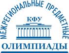 Межрегиональные предметные олимпиады Казанского (Приволжского) федерального университета