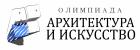 Межрегиональная олимпиада школьников «Архитектура и искусство» по комплексу предметов (рисунок, композиция)