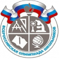 Всероссийская олимпиада школьников потехнологии