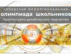 Сибирская межрегиональная олимпиада школьников «Архитектурно-дизайнерское творчество»