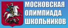 Московская олимпиада школьников по географии