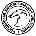 """""""Российская кинологическая федерация"""""""