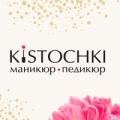 Kistochki