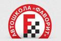 "Автошкола ""Фаворит"", г. Новосибирск"