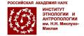 Институт этнологии и антропологии им. Н.Н. Миклухо-Маклая РАН
