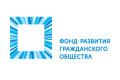 Фонд развития гражданского общества