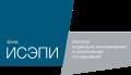 «Институт социально-экономических и политических исследований»