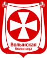 Волынская клиническая больница № 1 УД Президента РФ