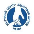 Научный центр Здоровья детей РАМН