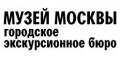 Московское городское экскурсионное бюро