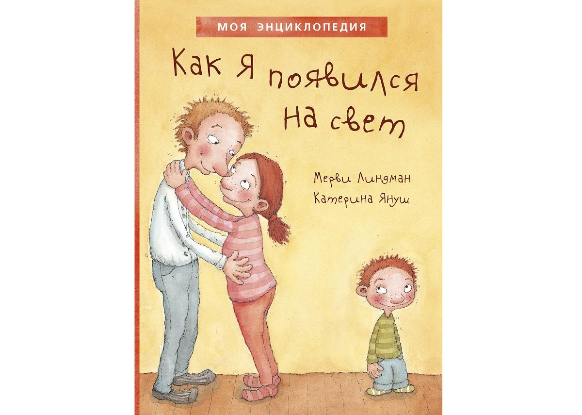 Швеция сексуальное воспитание