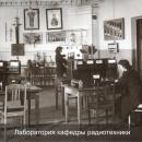 Лаборатория кафедры радиотехники. 1945-1060 гг.