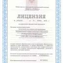 Лицензия образовательного учреждения