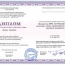 Образец диплома инструктора ЛФК