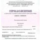 Образец диплома инструктора ЛФК (приложение)