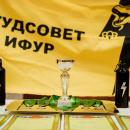 Студсовет ИФУР