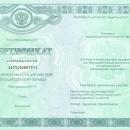 Образец медицинского сертификата