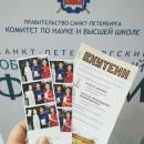 ВХУТЕИН на образовательной выставке в ЛенЭКСПО- 2017!