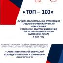 ТОП-100 лучших образовательных организаций движения «Молодые профессионалы (WorldSkills Russia)» за 2018 год вошел и наш колледж.